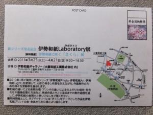 伊勢和紙Laboratory展および伊勢和紙に咲く「さくら」展の案内はがき
