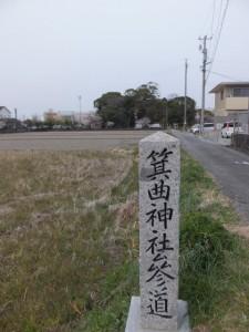 箕曲神社参道(伊勢市小木町)