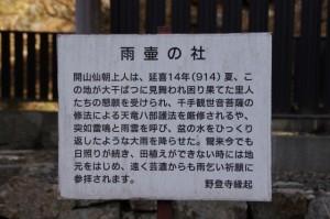 「雨壷の社」の説明板(鶏足山 野登寺(上寺))