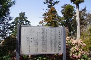 鶏足山 野登寺(上寺)の説明板