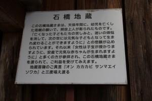 「石橋地蔵」の説明板(鶏足山 野登寺(上寺))
