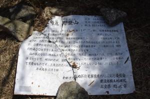 三角点 野登山の説明板(野登山の山頂)