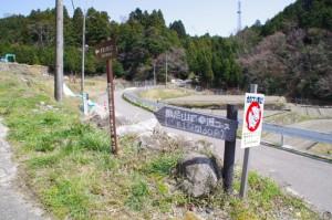 鶏足山表参道コース、野登山登山口(坂本棚田)