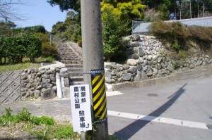 坂本農村公園 展望台、駐車場の案内板
