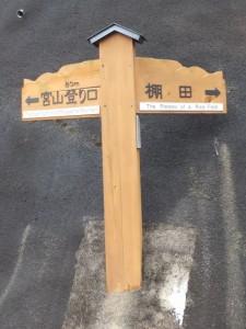 宮山への道標(伊勢市横輪町)