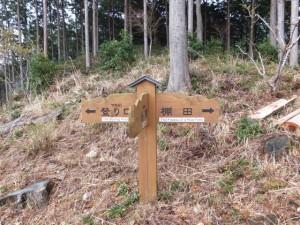 宮山山頂への道標(伊勢市横輪町)