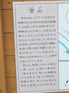宮山の説明文(伊勢市横輪町)