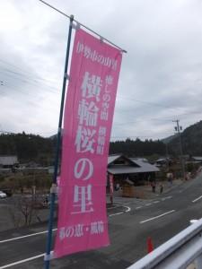 「癒しの空間 横輪町 横輪桜の里」の幟