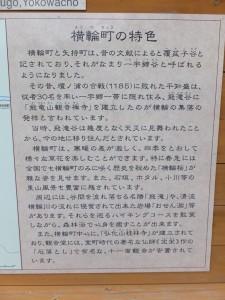 「横輪町の特色」の説明文