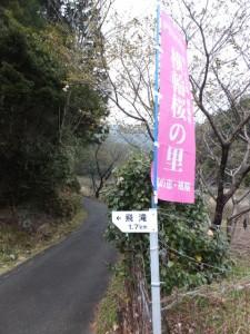 飛滝の案内板(伊勢市横輪町)