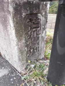 荒堀橋(伊勢市横輪町)