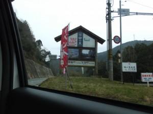 横輪町の入口の看板(サニーロード横輪口交差点)