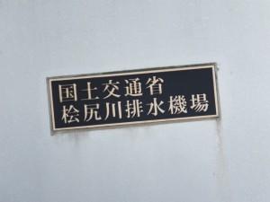 国土交通省桧尻川排水機場