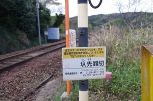 JR東海 圦先(ゆりさき)踏切(伊勢市二見町)