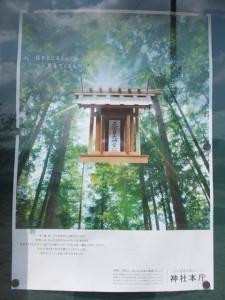 箕曲神社の掲示板(伊勢市小木町)