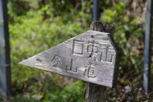 「口(国)束山登山道」の道標(新池とヒジヤ池の間)