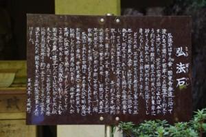 弘法石の説明板