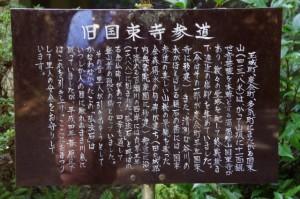 旧国束寺参道の説明板