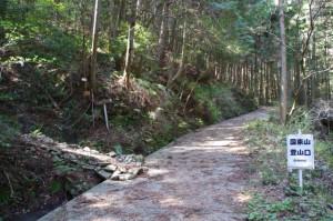 国束山登山口、山コースと谷コースの分岐