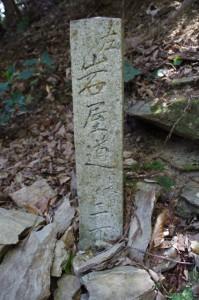 「左 岩屋道 是ヨリ二丁」道標(旧国束山参道、国束山(山コース))