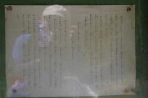 旧国束寺跡(国束山山頂下)