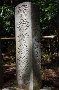 南無阿弥陀佛の石柱(旧国束寺跡~國束寺)