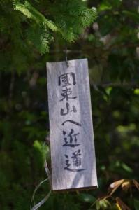 「国束山へ近道」の札(旧国束寺跡~國束寺)