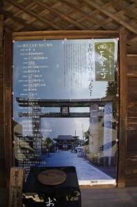 國束寺(度会郡度会町)