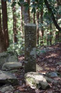 夜奈塚(国束山山頂)