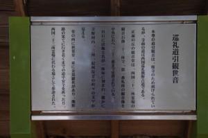 「巡礼道引観世音」の説明板(度会郡玉城町原)