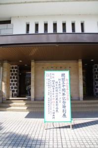 村山龍平記念館(度会郡玉城町田丸)