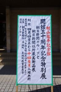 村山龍平記念館 開館三十周年記念特別展