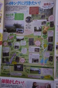 国束山の紹介(玉城町観光パンフレット「ふらっと玉城」)