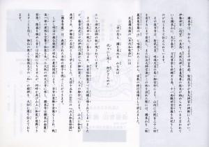 國束寺の由緒書き
