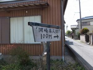 「河崎商人館100m→」の案内板