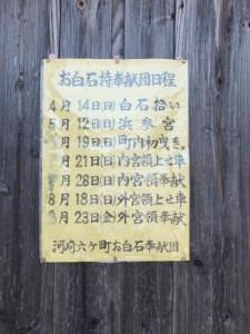 お白石持奉献団日程(河崎六ヶ町お白石奉献団)
