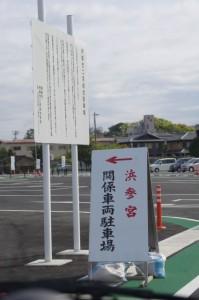 浜参宮のために拡張された二見総合駐車場