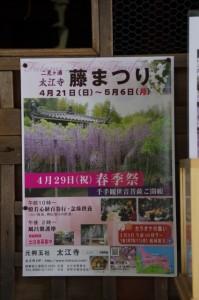 「二見ヶ浦 太江寺 藤まつり」のポスター