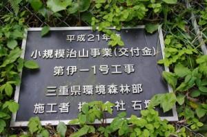 江地蔵尊(伊勢市二見町江)