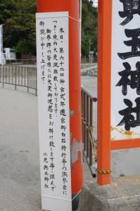 お白石持ち行事 浜参宮による境内混雑のお詫び掲示(二見興玉神社)