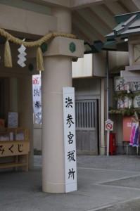 浜参宮祓所の看板(二見興玉神社 拝殿)