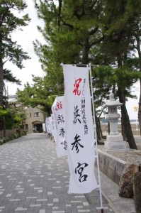 浜参宮を歓迎する夫婦岩表参道