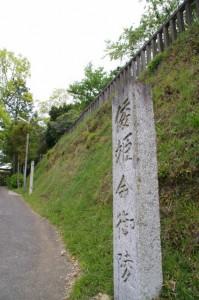 宇治山田陵墓参考地(倭姫命御陵)