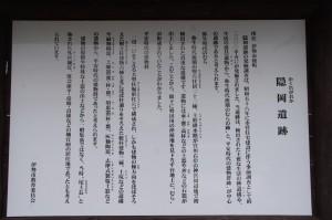 隠岡(かくれがおか)遺跡の説明板(伊勢市倭町)