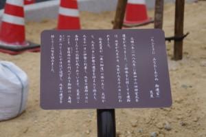 芭蕉の句碑の説明板(伊勢市駅前)