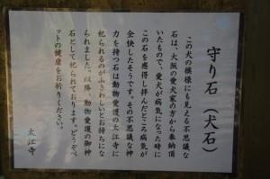 守り石(犬石)の説明板(太江寺)