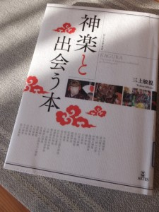 本「神楽と出会う本」三上敏視 著(ARTES発行)