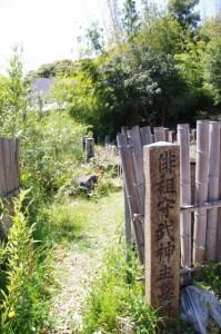 「俳祖守武神主墓所」の石柱(荒木田墓地入口付近)