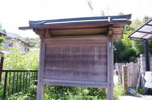 荒木田墓地の説明板