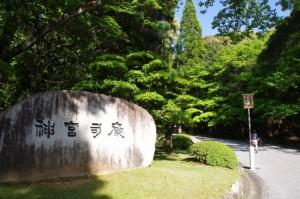 大山祗神社、子安神社へ